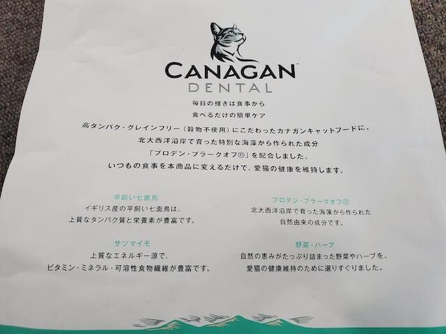 カナガンでンタルキャットフードの口コミ記事の画像